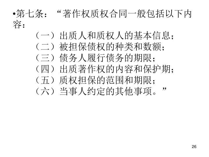 """第七条:""""著作权质权合同一般包括以下内容:"""