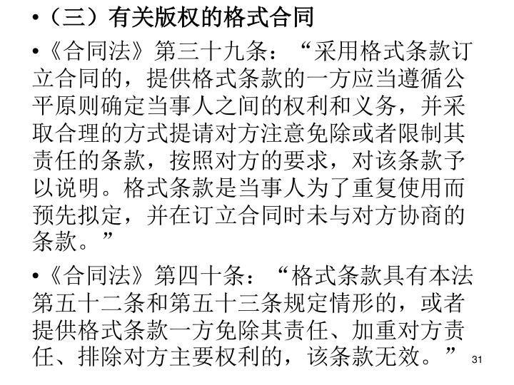 (三)有关版权的格式合同
