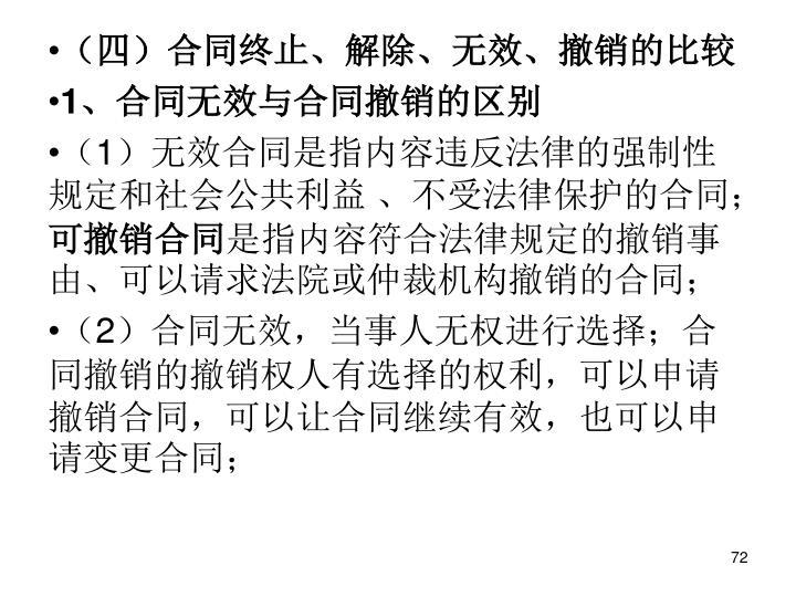 (四)合同终止、解除、无效、撤销的比较