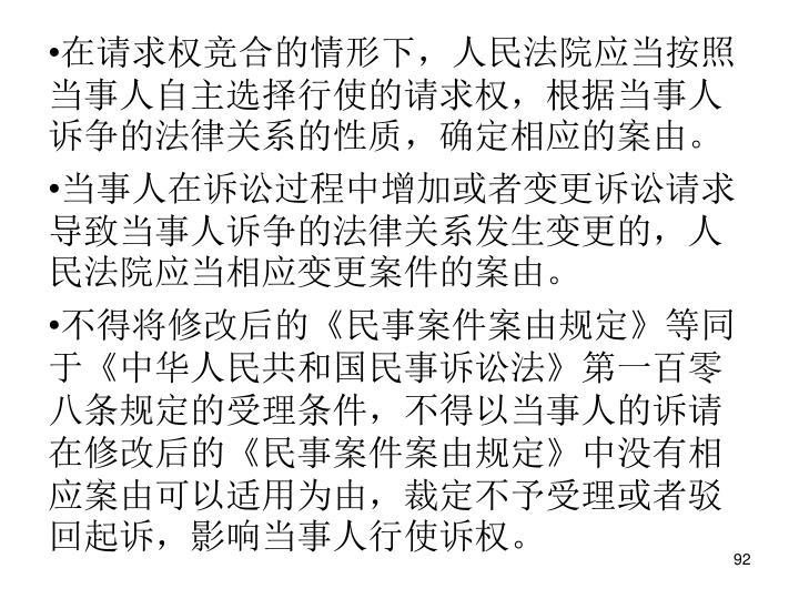 在请求权竞合的情形下,人民法院应当按照当事人自主选择行使的请求权,根据当事人诉争的法律关系的性质,确定相应的案由。