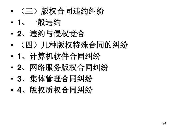 (三)版权合同违约纠纷