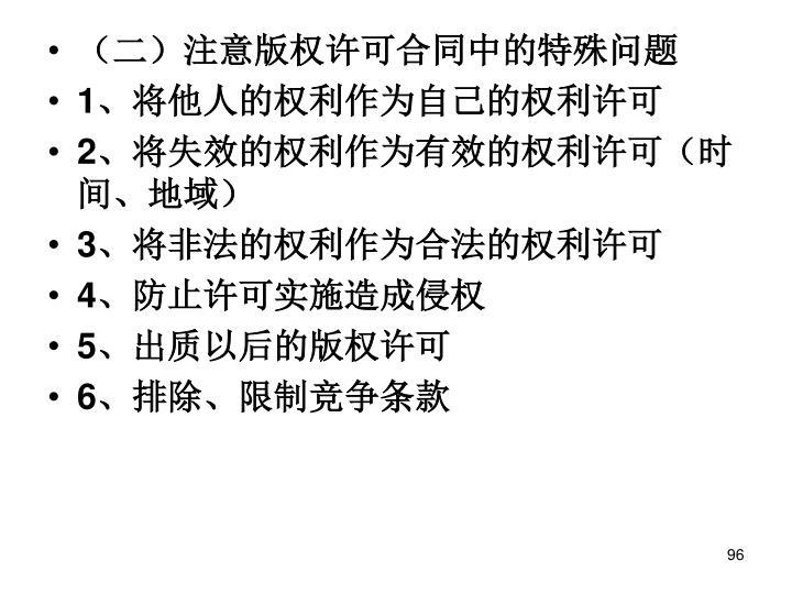 (二)注意版权许可合同中的特殊问题