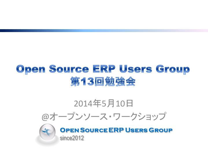 open source erp users group 13 n.