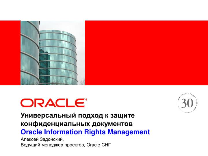 oracle information rights management n.