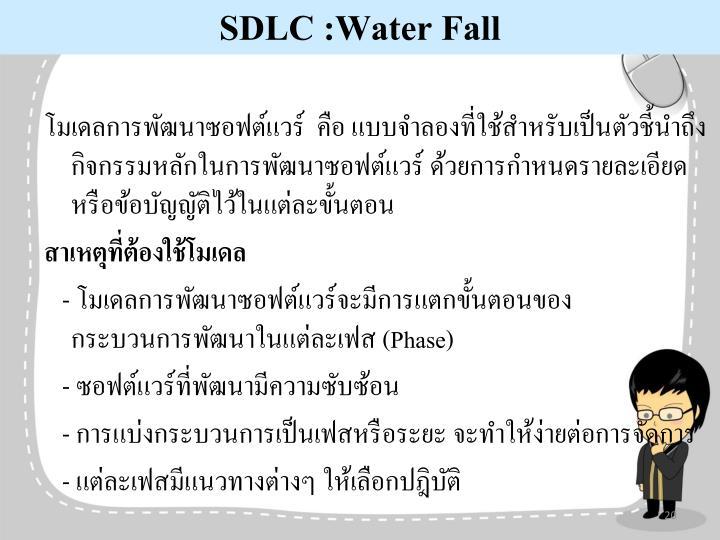 SDLC :Water Fall