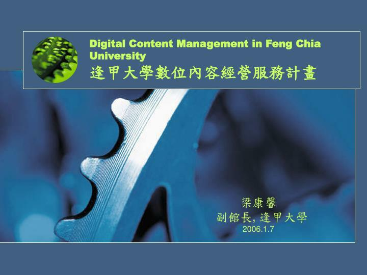 digital content management in feng chia university n.