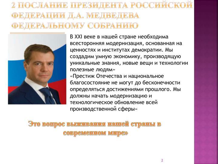 2 Послание Президента Российской Федерации Д.А. Медведева Федеральному Собранию