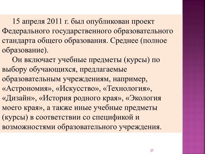 15 апреля 2011 г. был опубликован проект Федерального