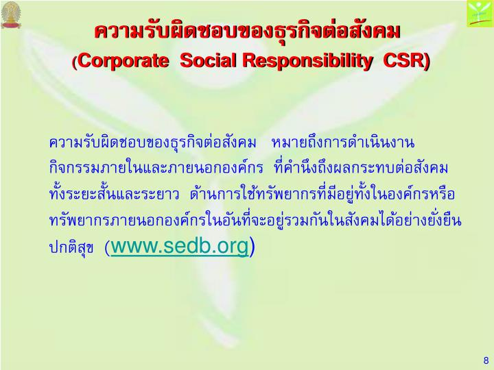ความรับผิดชอบของธุรกิจต่อสังคม