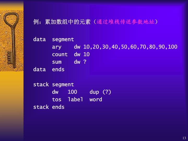例:累加数组中的元素(