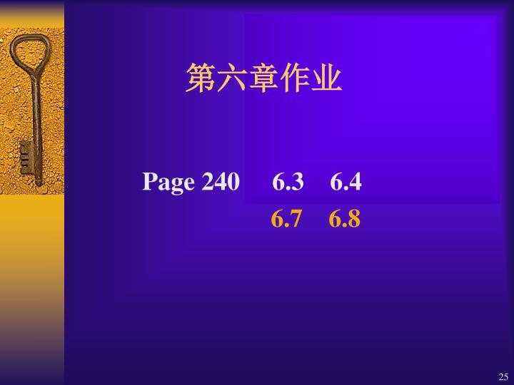 第六章作业