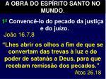 a obra do esp rito santo no mundo