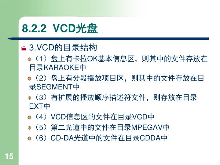 8.2.2  VCD