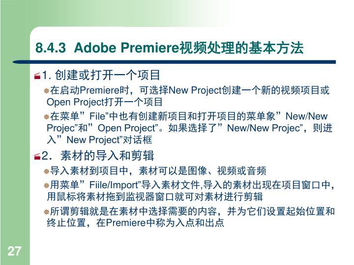 8.4.3  Adobe Premiere