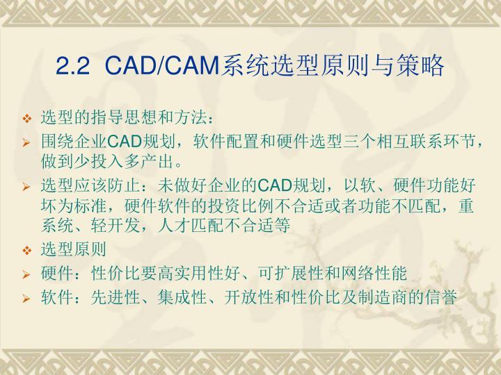 2.2  CAD/CAM