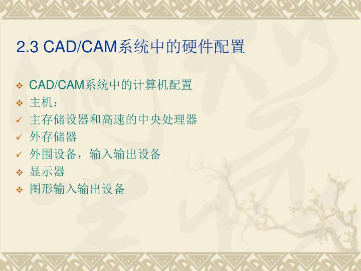 2.3 CAD/CAM