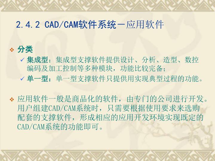 2.4.2 CAD/CAM