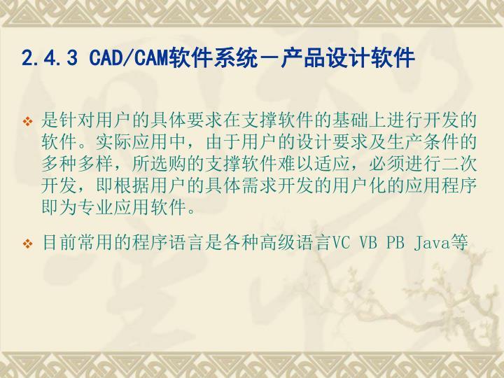 2.4.3 CAD/CAM