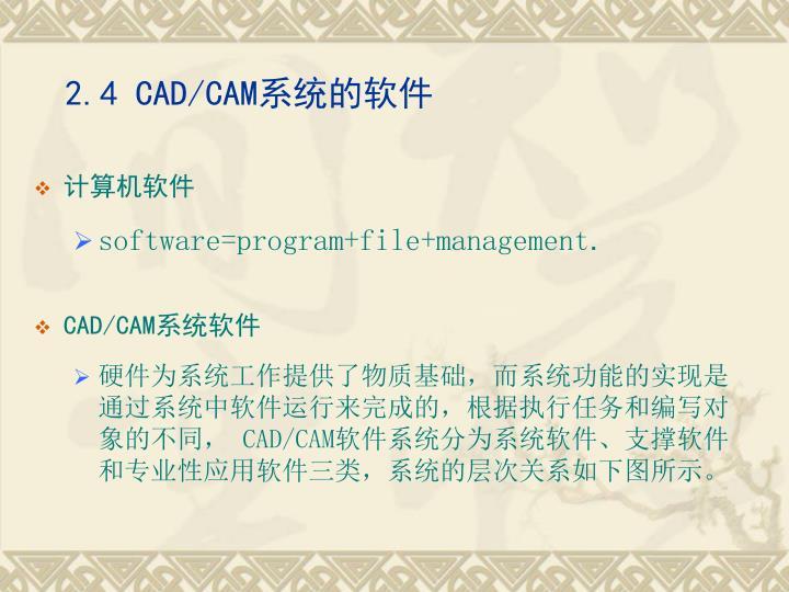 2.4 CAD/CAM
