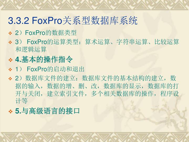 3.3.2 FoxPro