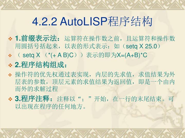 4.2.2 AutoLISP
