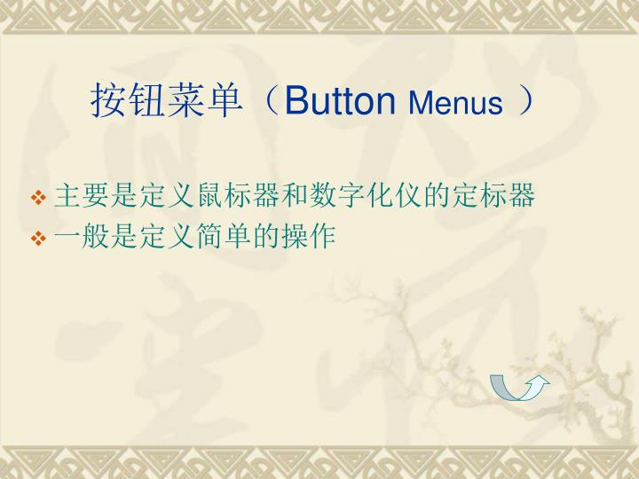 按钮菜单(