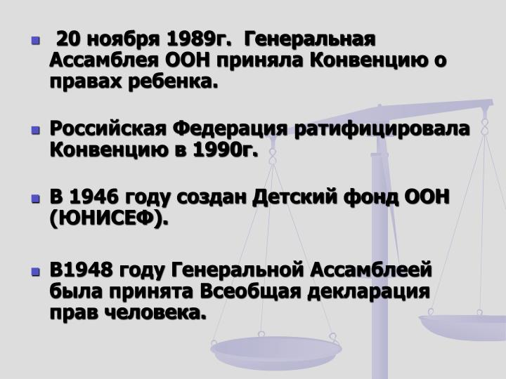 20 ноября 1989г.  Генеральная Ассамблея ООН приняла Конвенцию о правах ребенка.