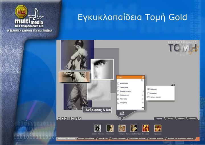 Εγκυκλοπαίδεια Τομή