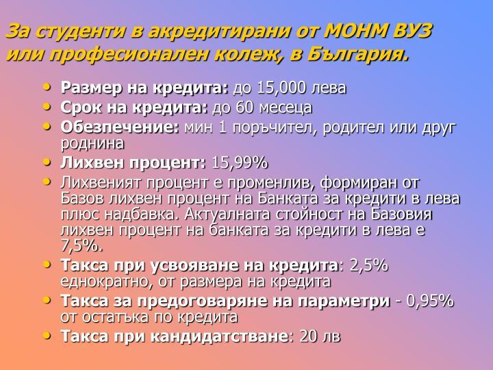 За студенти в акредитирани от МОНМ ВУЗ или професионален колеж, в България.