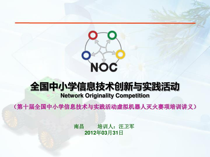 Network originality competition