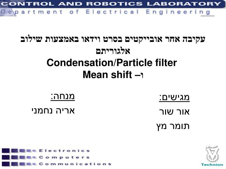 condensation particle filter mean shift n.