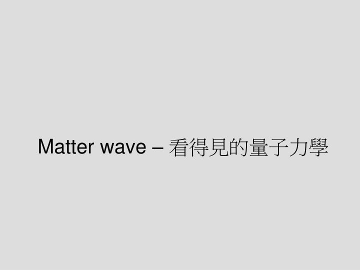 Matter wave –