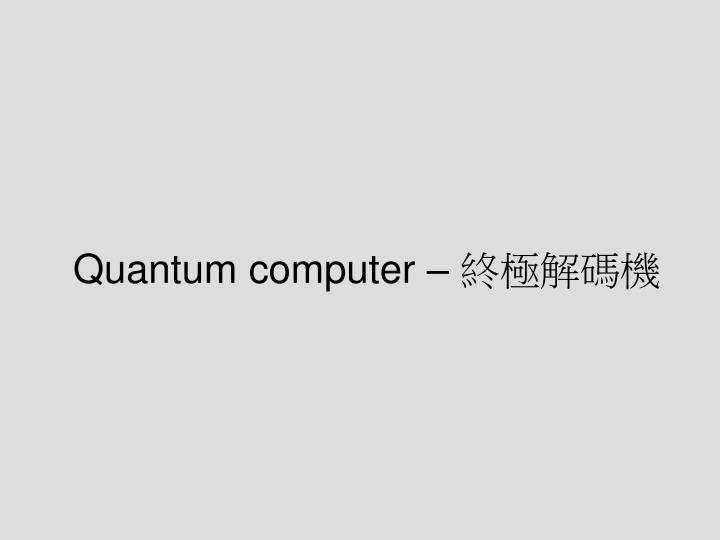 Quantum computer –