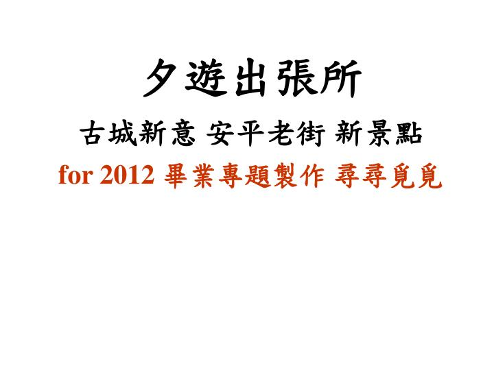 for 2012 n.