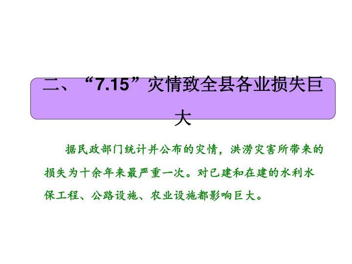 """二、""""7.15""""灾情致全县各业损失巨大"""