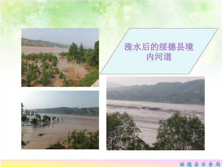 涨水后的绥德县境内河道