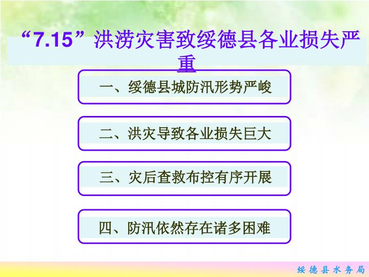 """""""7.15""""洪涝灾害致绥德县各业损失严重"""