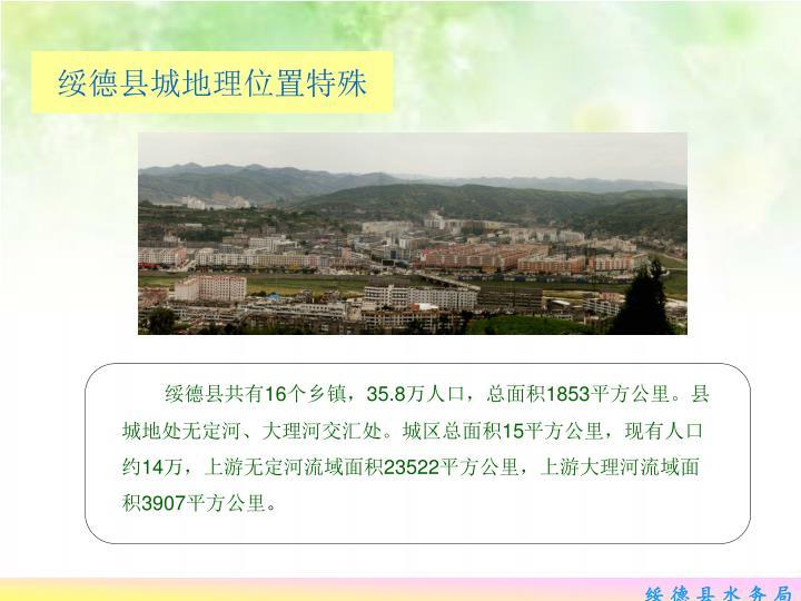 绥德县城地理位置特殊
