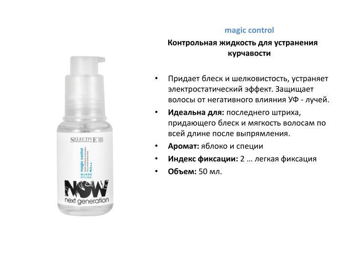 magic control