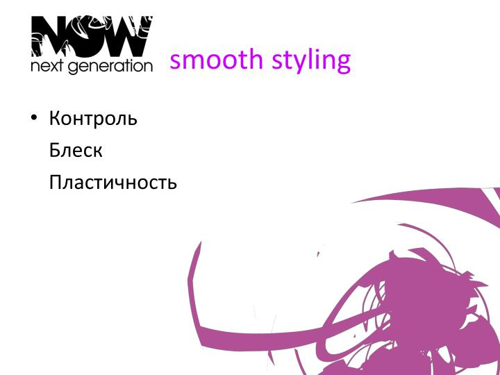 smooth styling