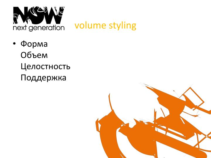 volume styling