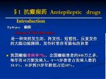 1 antiepileptic drugs