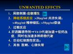 unwanted effcts
