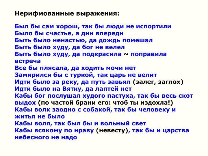 Нерифмованные выражения: