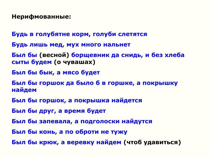 Нерифмованные: