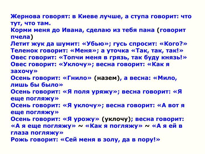 Жернова говорят: в Киеве лучше, а ступа говорит: что тут, что там.