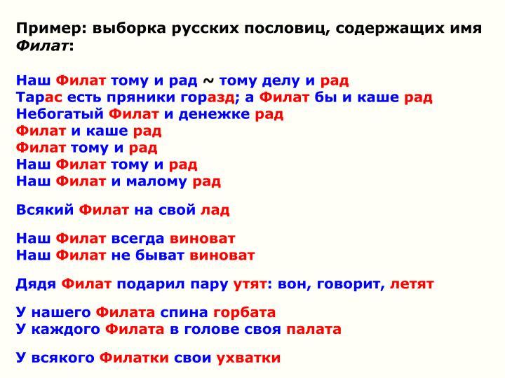 Пример: выборка русских пословиц, содержащих имя