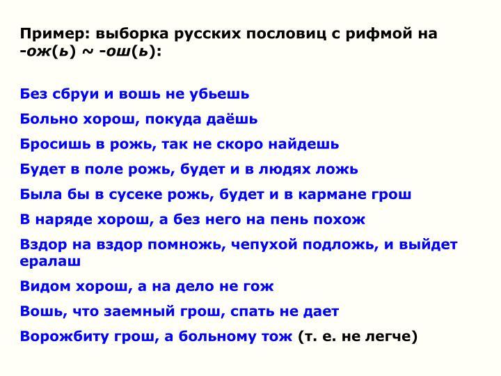 Пример: выборка русских пословиц с рифмой на