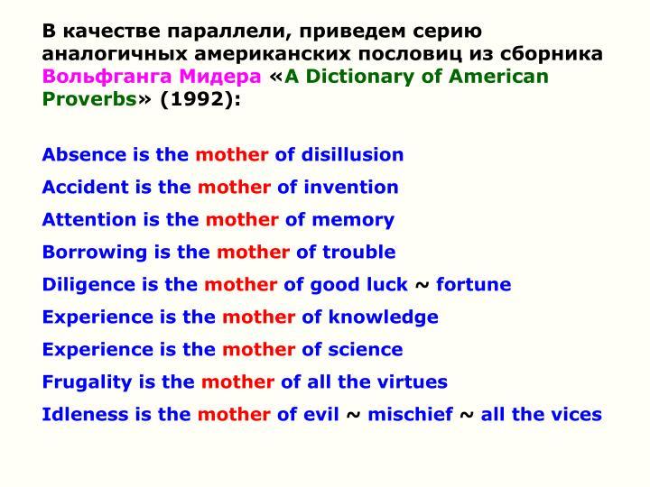 В качестве параллели, приведем серию аналогичных американских пословиц из сборника