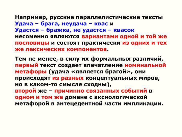 Например, русские параллелистические тексты